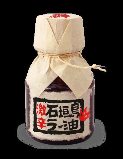 「辺銀食堂の石垣島ラー油」激辛タイプ