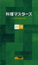 料理マスターズ2019